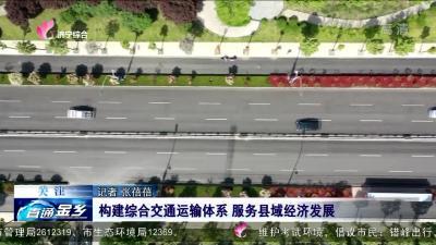金乡构建综合交通运输体系 服务县域经济发展