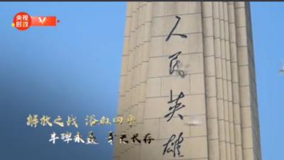 習近平吉林行丨銘記歷史,不忘來路——走進四平戰役紀念館