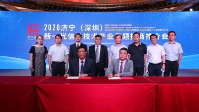 濟寧市國資委五項攻堅行動推進高質量發展