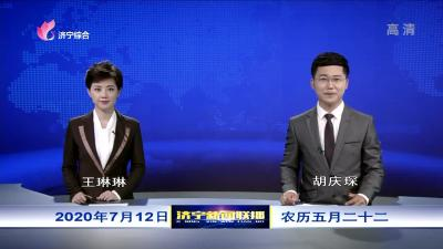 濟寧新聞聯播20200712