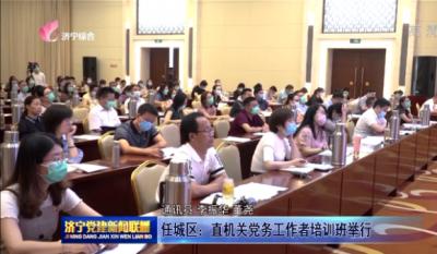 任城区:直机关党务工作者培训班举行