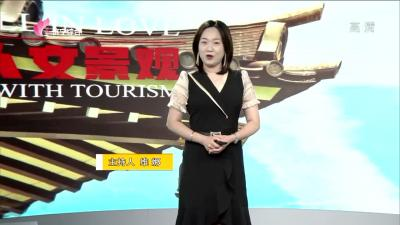 爱尚旅游-20200706