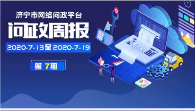 济宁市网络问政平台|一周问政热点(7月13日—7月19日)