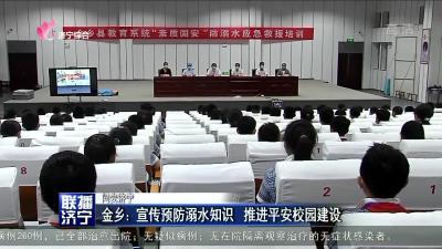 金乡:宣传预防溺水知识   推进平安校园建设