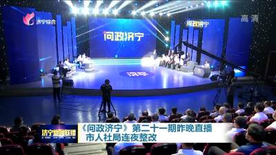 《问政济宁》第二十一期昨晚直播 市人社局连夜整改