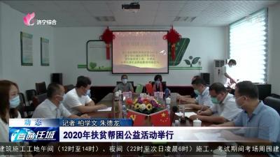任城区:2020年扶贫帮困公益活动举行