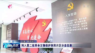 泗水列入第二批革命文物保護利用片區分縣名單