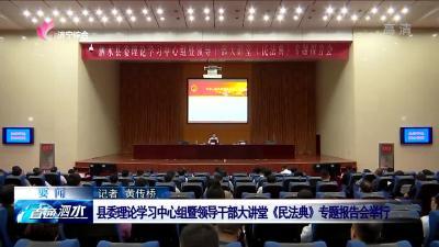泗水縣委理論學習中心組暨領導干部大講堂《民法典》專題報告會舉行