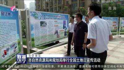 市自然资源局和规划局举行全国土地日宣传活动