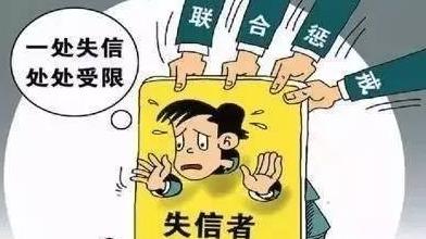 身份证号家庭住址全曝光 曲阜公布15名失信被执行人名单