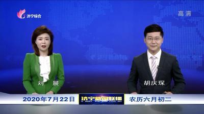 濟寧新聞聯播 20200722