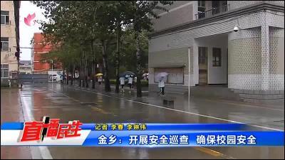 金鄉:開展安全巡查  確保校園安全