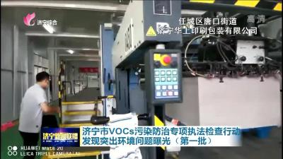 济宁市VOCs污染防治专项执法检查行动发现突出环境问题曝光(第一批)