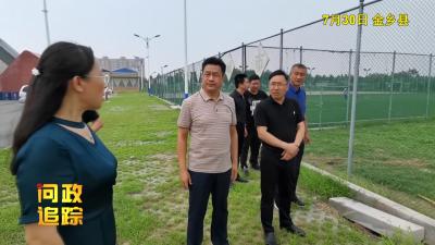 问政追踪|已建社会足球场整改进行中 未建球场正在筹备