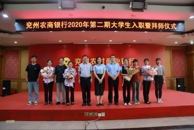 兗州農商銀行舉辦2020年第二期大學生入職暨拜師儀式