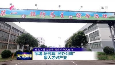 """鄒城:研究院""""民辦公助""""聚人才興產業"""