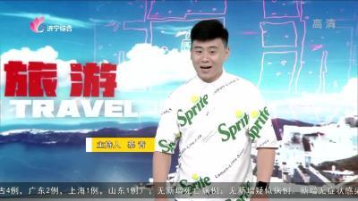 爱尚旅游-20200713
