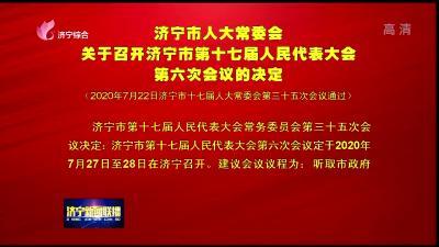 濟寧市人大常委會 關于召開濟寧市第十七屆人民代表大會 第六次會議的決定