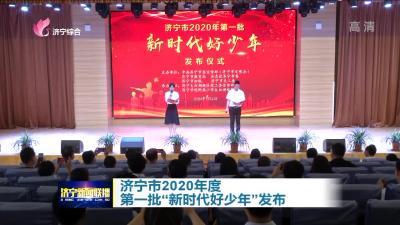 """济宁市2020年度第一批""""新时代好少年""""发布"""