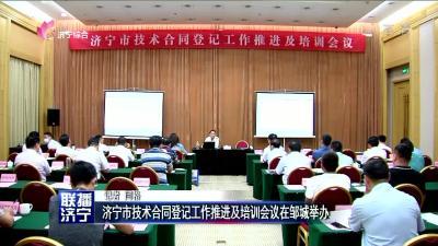 濟寧市技術合同登記工作推進及培訓會議在鄒城舉辦