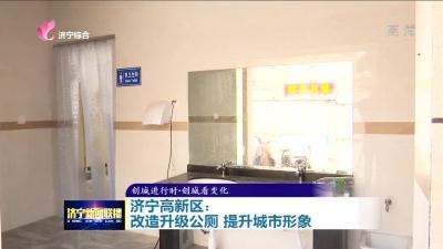 創城進行時|濟寧高新區改造升級公廁 提升城市形象