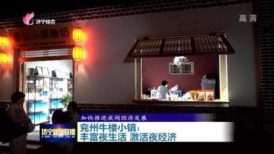 兗州牛樓小鎮:豐富夜生活  激活夜經濟