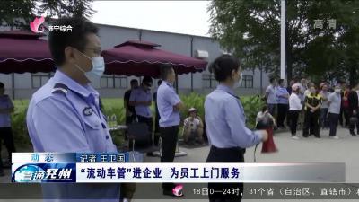 """兗州:""""流動車管""""進企業  為員工上門服務"""