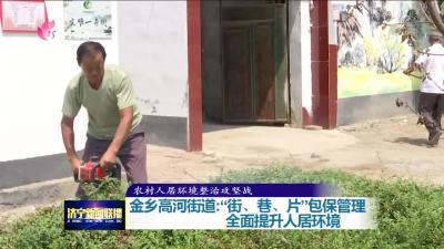 """金鄉高河街道:""""街、巷、片""""包保管理 全面提升人居環境"""