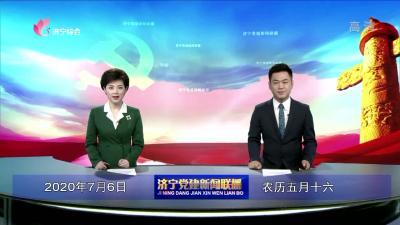 济宁党建新闻联播-20200706