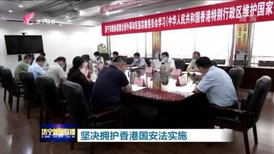 市政协召开会议 坚决维护香港国安法实施