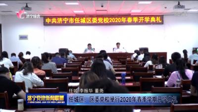 任城区:区委党校举行2020年春季学期开学典礼