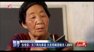 【我身邊的道德模范】信秀榮:為了兩句承諾 義務照顧聾啞老人22年