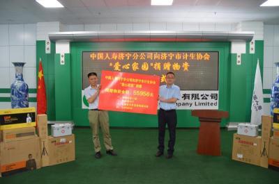 """中国人寿济宁分公司与济宁市计生协会联合举行""""爱心家园""""捐赠物资发放仪式"""