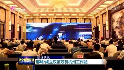 濟寧鄒城在杭州成立雙招雙引工作站