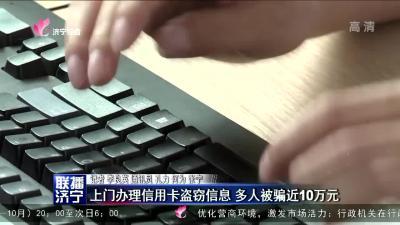 上门办理信用卡盗窃信息 多人被骗近10万元