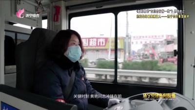 抗疫戰線最美擺渡人——濟寧公交集團黃艷