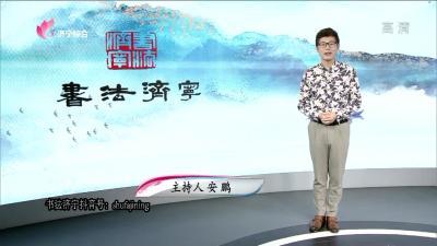 書法濟寧—20200630