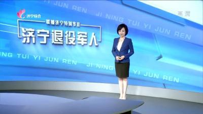 联播济宁特别节目|济宁退役军人-20200711