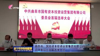 曲阜市:國有資本投資運營集團有限公司召開委員會首屆選舉大會