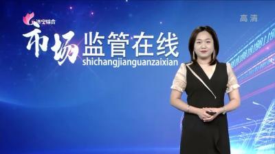 濟寧市市場監管局公布違法典型案例