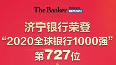 """乘风破浪!济宁银行""""全球银行1000强""""三年上升171位次"""