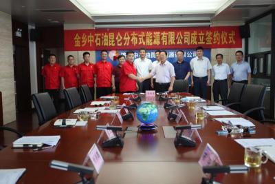 山东省首例区域分布式能源有限公司成功注册成立