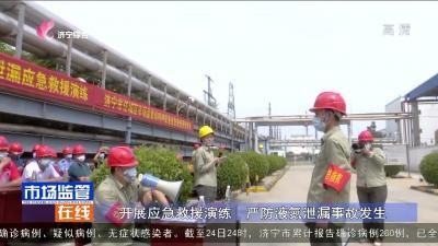 開展應急救援演練 嚴防液氮泄露事故發生
