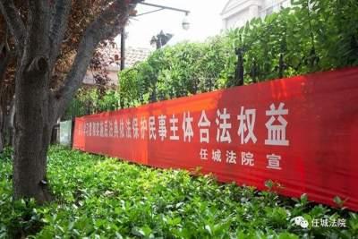 普法基層行 任城法院開展《民法典》系列宣傳活動