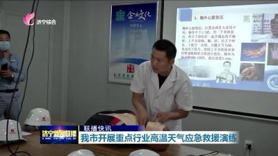 济宁市开展重点行业高温天气应急救援演练