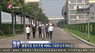 雷霆攻坚 我市开展 VOCs 污染防治专项执法行动