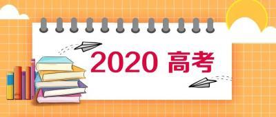 教育部公布2020年高考网上咨询周时间安排,从7月22日至28日