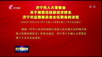 濟寧市人大常委會 關于接受范曉麗請求辭去濟寧市監察委員會主任職務的決定