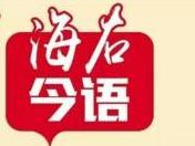 """海右今語 堅定不移落實""""擴強穩"""""""
