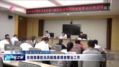 济宁经开区:安排部署防汛风险隐患排查整治工作